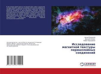 Issledovanie magnitnoj textury permallojnyh soedinenij, Artem Kozlovskij, Dmitrij Shlimas, Kajrat Kadyrzhanov