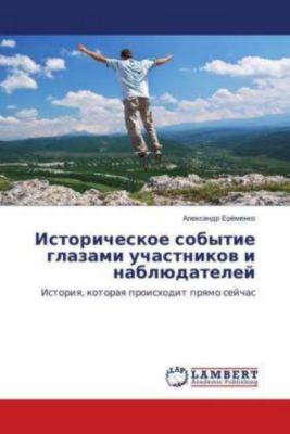 Istoricheskoe sobytie glazami uchastnikov i nabljudatelej, Alexandr Erjomenko