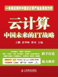 云计算 中国未来的IT战略, 曹珂, 王鹏, 黄华峰