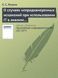 О случаях непреднамеренных искажений при использовании IT в анализе эмпирических данных, К. Жижин