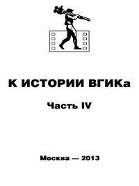 К истории ВГИКа. Книга IV. (1956-1965). Документы. Пресса. Воспоминания. Интервью, Сборник