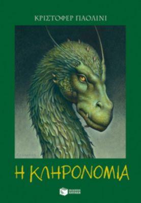 (IV) Inheritance (I klironomia - Book 4: I klironomia) (Greek Edition), Christopher Paolini
