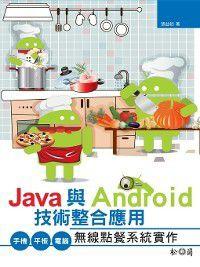 Java與Android技術整合應用-手機/平板/電腦無線點餐系統實作, 張益裕
