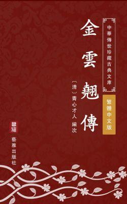 Jin Yun Qiao Zhuan(Traditional Chinese Edition), Qingxin Cairen