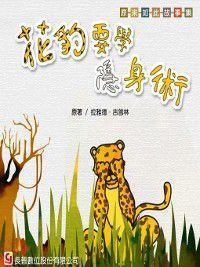 原來如此故事集 Just So Stories: 花豹要學隱身術 How the Leopard Got His Spots, Rudyard Kipling