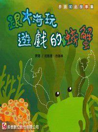 原來如此故事集 Just So Stories: 跟大海玩遊戲的螃蟹 The Crab that Played with the Sea, Rudyard Kipling