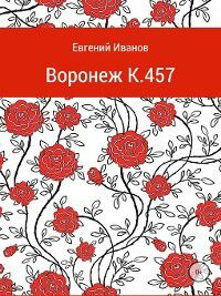 Воронеж K.457, Евгений Иванов