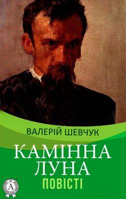 Kamennaya moon, Valeriy Shevchuk