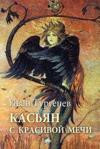 Kassyan of Fair Springs, Ivan Turgenev