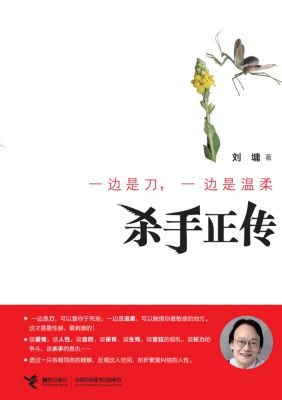 Killer's Tale, Liu Yong