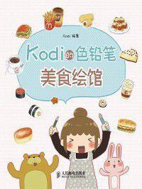 Kodi的色铅笔美食绘馆, Kodi