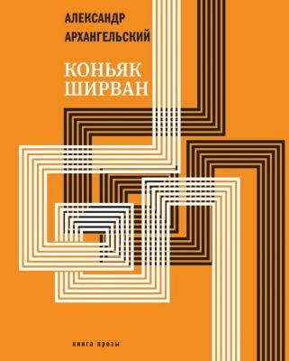 Koniyk SHYRVAN, Alexsander Arkhangelskiy