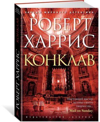 Konklav, Robert Harris
