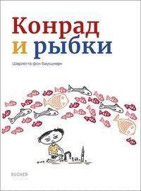 Konrad und die Fischchen, russische Ausgabe, Charlotte von Bausznern