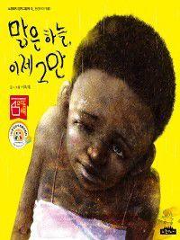 Korean Created Picture Books: 맑은 하늘, 이제 그만, 욱재이