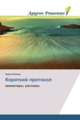Korotkij protokol, Kirill Polyakov