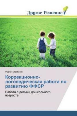 Korrekcionno-logopedicheskaya rabota po razvitiju FFSR, Rodion Barabanov