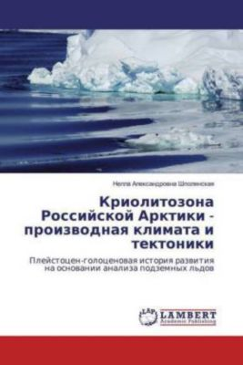 Kriolitozona Rossijskoj Arktiki - proizvodnaya klimata i tektoniki, Nella Alexandrovna Shpolyanskaya