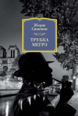 LA PIPE DE MAIGRET, Georges Simenon