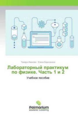Laboratornyj praktikum po fizike. Chast' 1 i 2, Tamara Ivanova, Elena Kerechanina