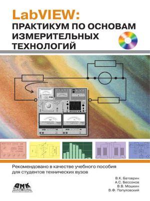ebook Формальная композиция 1999