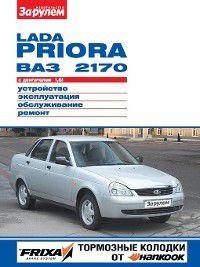 Lada Priora ВАЗ-2170 с двигателем 1,6i. Устройство, эксплуатация, обслуживание, ремонт. Иллюстрированное руководство