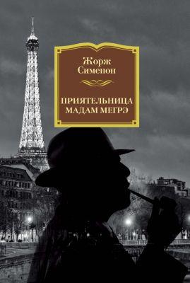 L'AMIE DE MADAME MAIGRET, Georges Simenon