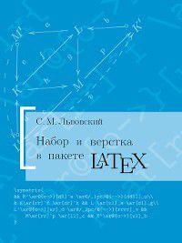 Набор и верстка в системе LATEX, Сергей Львовский