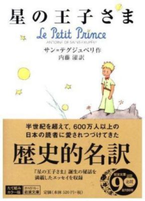 Le Pétit Prince - Hoshi no oojisama, Antoine de Saint-Exupéry