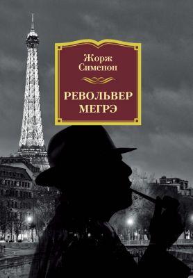 LE REVOLVER DE MAIGRET, Georges Simenon