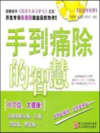 跟我学按摩:手到痛除的智慧(Learn massage with me:bring back life to soreness), Xu YongGang