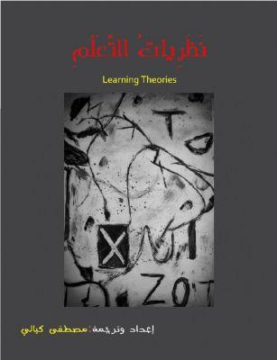 Learning Theories, Mustafa Kayyali