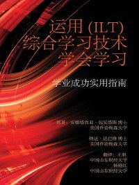 Learning to Learn with Integrative Learning Technologies (ILT) - Chinese Edition, Anastasia Kitsantas, Nada Dabbagh