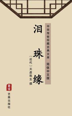 Lei Zhu Yuan(Simplified Chinese Edition)