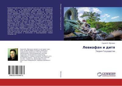 Leviafan i ditya, Sergej B. Jurchenko