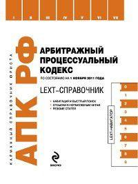 LEXT-справочник. Арбитражный процессуальный кодекс Российской Федерации, Коллектив авторов
