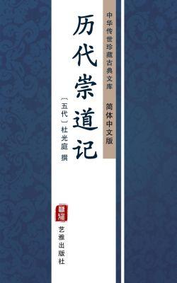 Li Dai Chong Dao Ji(Simplified Chinese Edition)