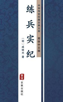 Lian Bing Shi Ji(Simplified Chinese Edition), Qi Jiguang
