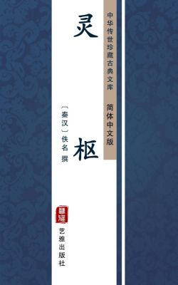Ling Shu(Simplified Chinese Edition)