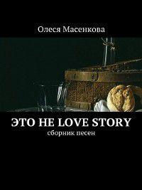 Это неlove story. Сборник песен, Олеся Масенкова