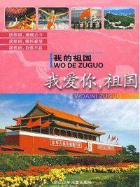 我爱你,祖国(Love you, My Motherland), Lin Yan, Du DongYun, Xu GuoQuan