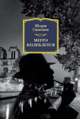 MAIGRET HÉSITE, Georges Simenon