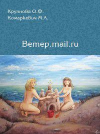 Ветер.mail.ru, Марина Комаркевич, Ольга Крупнова