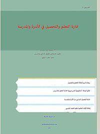 إدارة التعلم والتحصيل في الأسرة والمدرسة = Management of Learning and Achievement by Family and School, محمد زياد حمدان