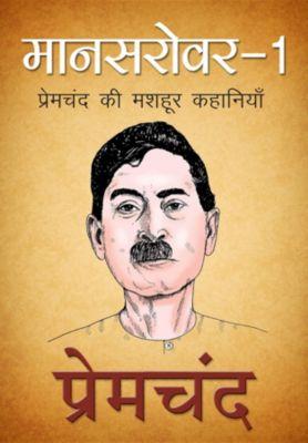 मानसरोवर: Mansarovar 1, Hindi (मानसरोवर 1), Premchand