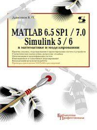 MATLAB 6.5 SP1/7.0 + Simulink 5/6 в математике и моделировании, Владимир Дьяконов
