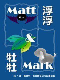 浮浮與牡牡 Matt & Mark, Shiyu Shen