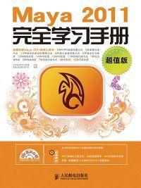 Maya 2011完全学习手册(超值版), 子午视频文化传播
