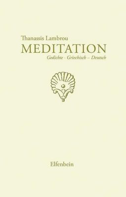 Meditation - Thanassis Lambrou |