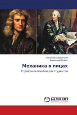 Mehanika v licah, Stanislav Sljozkinskij, Valentina Jergardt